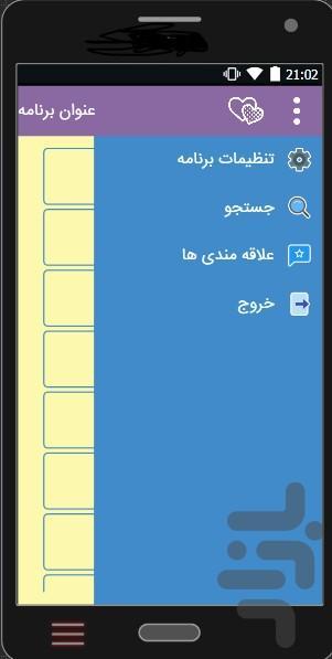 دعا - عکس برنامه موبایلی اندروید