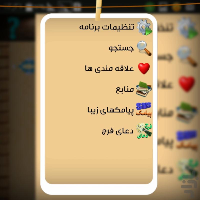 دعای علوی مصری(عظیم الشأن)+صوت - عکس برنامه موبایلی اندروید