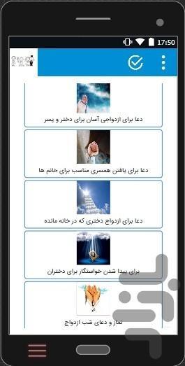 دعا بله گرفتن،جذب خواستگار - عکس برنامه موبایلی اندروید
