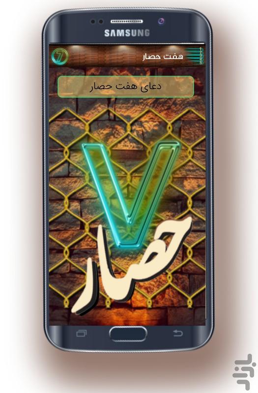دعای هفت حصار/دفع بلاوسحروجن - عکس برنامه موبایلی اندروید