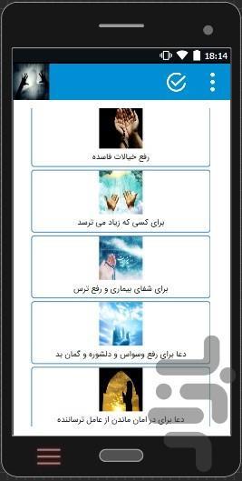 دعا جلوگیری از ترس - عکس برنامه موبایلی اندروید