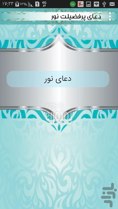 دعای نور(صوت زیبا) - عکس برنامه موبایلی اندروید