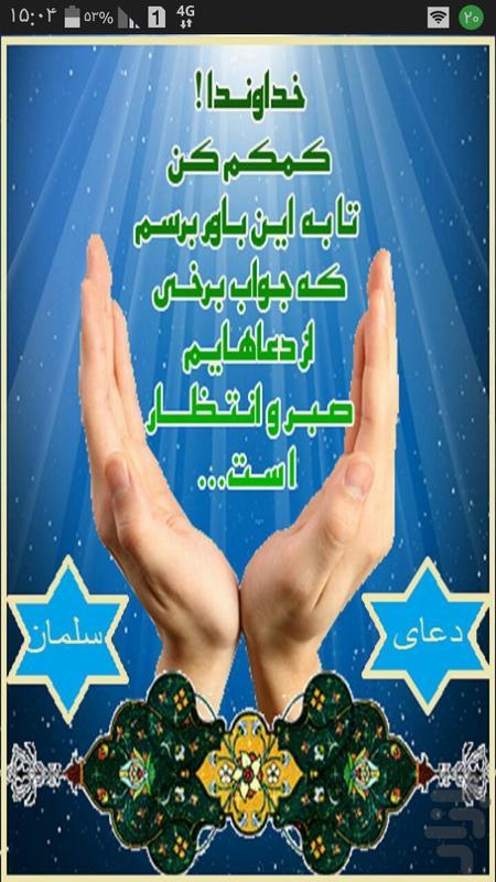 دعای سلمان(برای حاجت)+صوت - عکس برنامه موبایلی اندروید