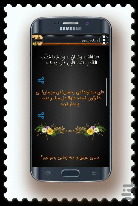 دعای غریق - عکس برنامه موبایلی اندروید