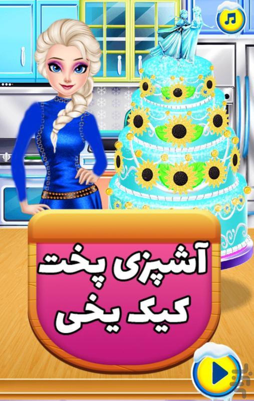 آشپزی پخت کیک یخی - عکس بازی موبایلی اندروید