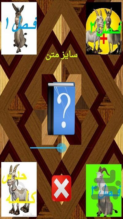 خربزه - عکس بازی موبایلی اندروید