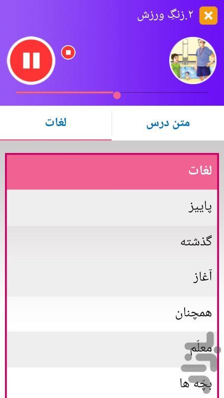 روخوانی فارسی سوم دبستان - عکس برنامه موبایلی اندروید