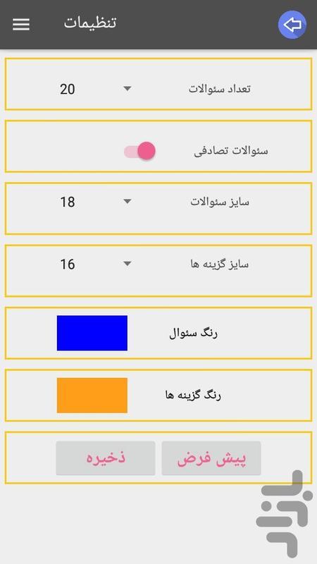 سوالات نگارش فارسی سوم دبستان - عکس برنامه موبایلی اندروید