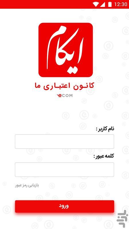 ایکام | کانون اعتباری ما - عکس برنامه موبایلی اندروید