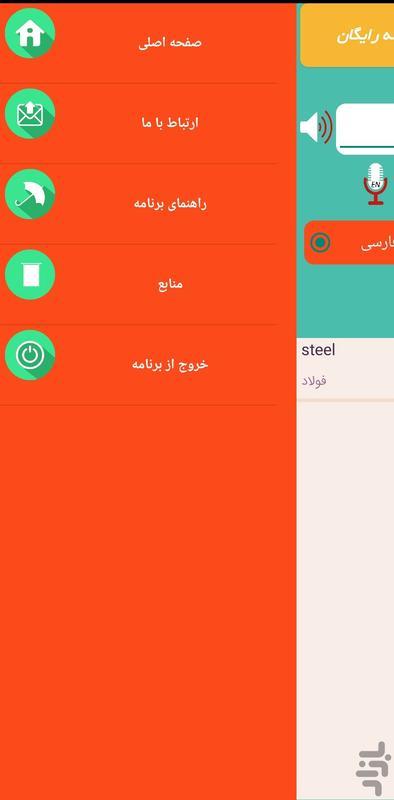 دیکشنری تخصصی مواد و متالورژی - عکس برنامه موبایلی اندروید