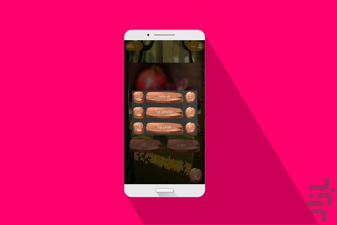 تختک | حدس تصاویر - عکس بازی موبایلی اندروید