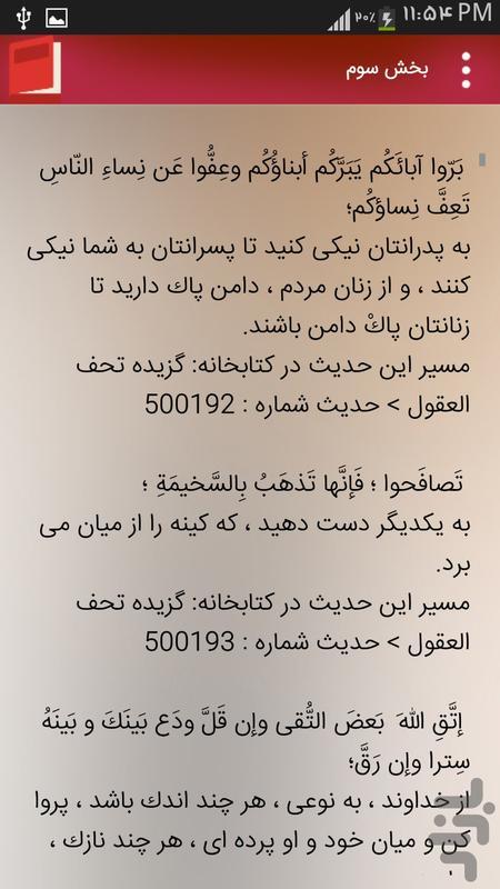 6388 حدیث امام صادق (ع) - عکس برنامه موبایلی اندروید