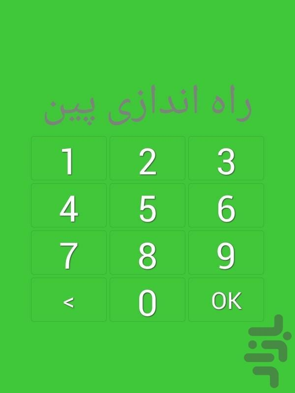 قفل برنامه با اثر انگشت - عکس برنامه موبایلی اندروید