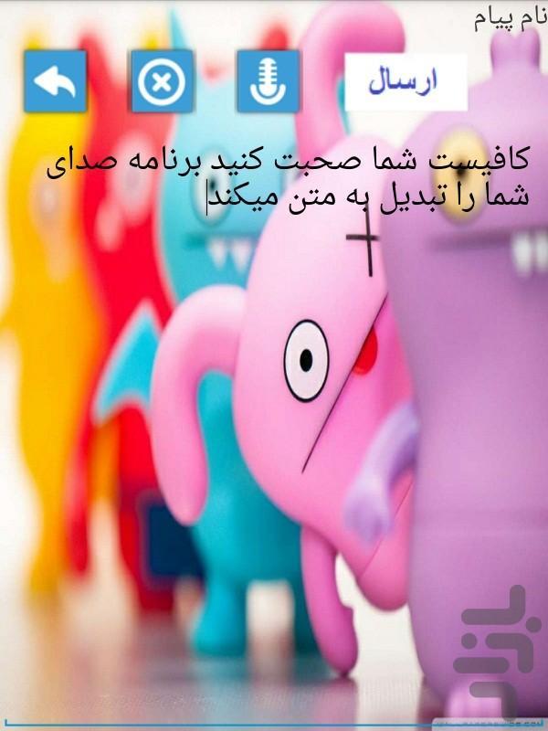 تایپ گفتاری فارسی - عکس برنامه موبایلی اندروید