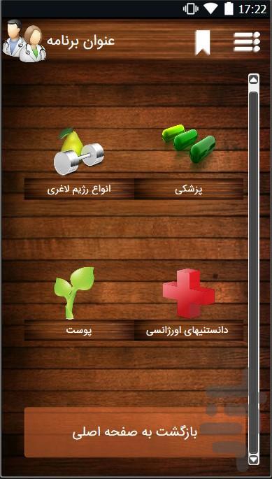 دکتر سلام 2 - عکس برنامه موبایلی اندروید