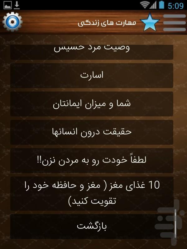 Life Skills (Special) - Image screenshot of android app