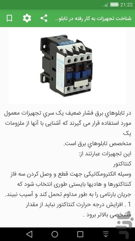 تابلو برق(آموزش تصویری) - عکس برنامه موبایلی اندروید