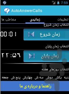 Auto Answer Calls - Image screenshot of android app