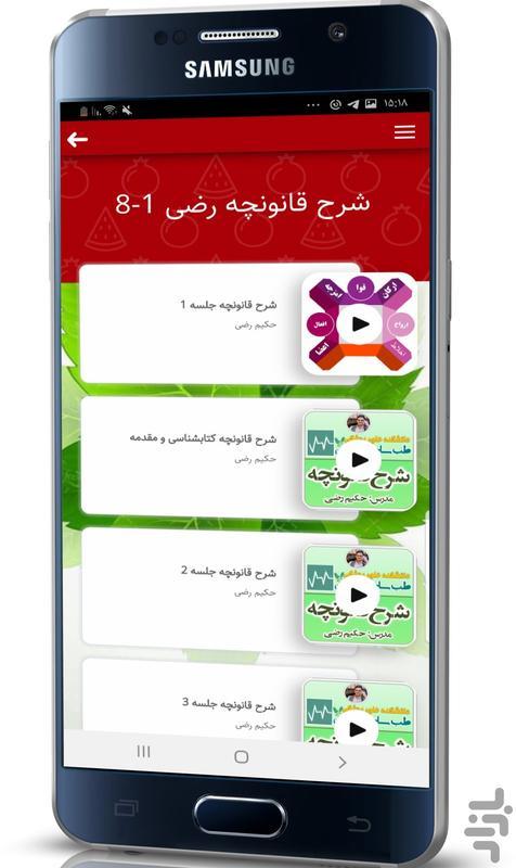 دانشکده طب و پزشکی | حکیم رضی - عکس برنامه موبایلی اندروید