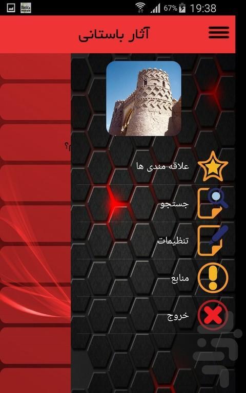 آثار باستانی - عکس برنامه موبایلی اندروید