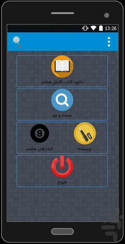 انشا پایه هشتـم - عکس برنامه موبایلی اندروید