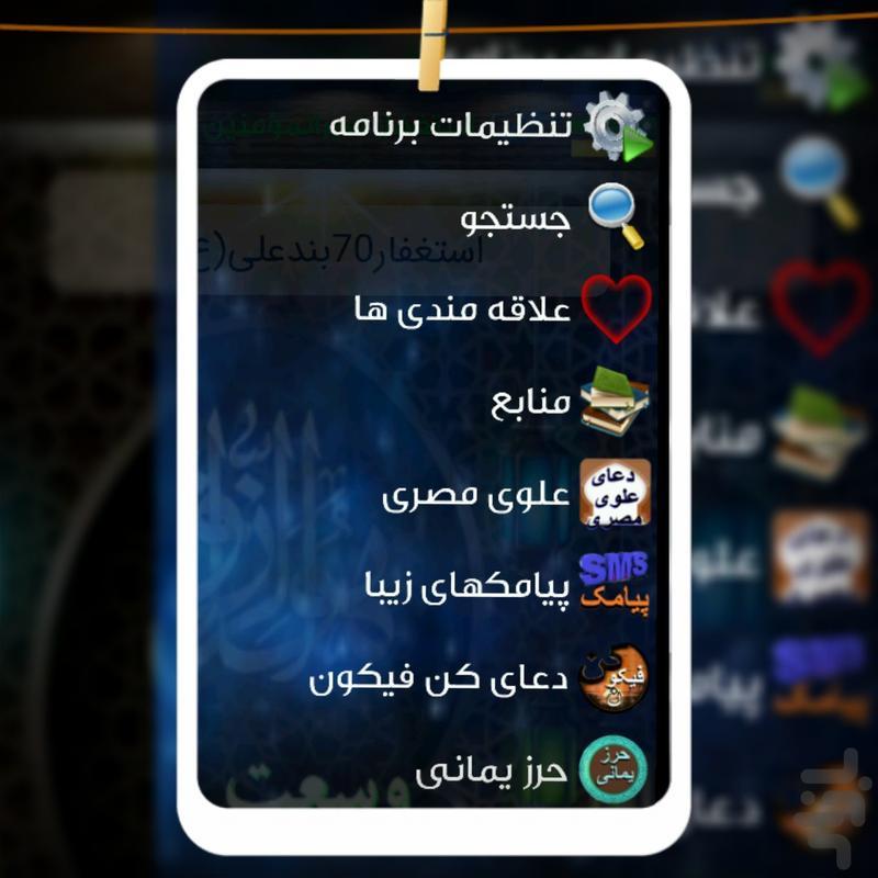 استغفار70بند(وسعت رزق)ترجمۀگویا - عکس برنامه موبایلی اندروید
