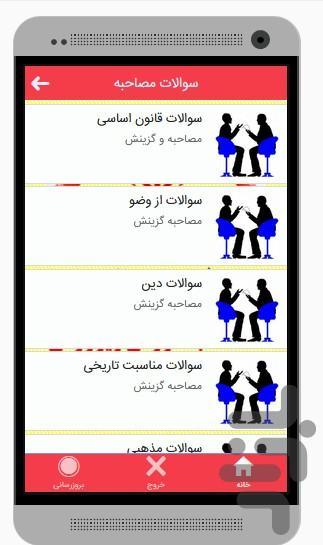 سوالات استخدامی آموزش و پرورش - عکس برنامه موبایلی اندروید