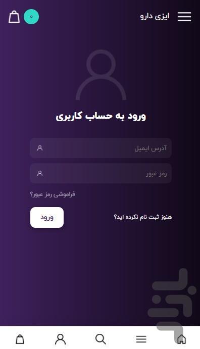 ایزی دارو | داروخانه آنلاین - عکس برنامه موبایلی اندروید