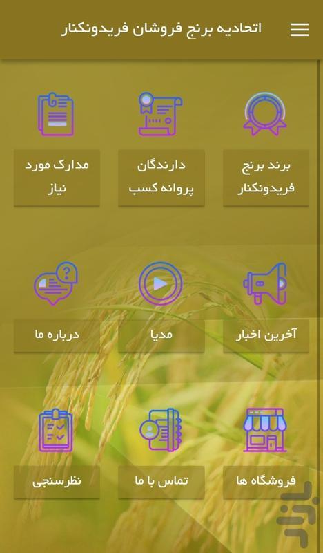 برنج فریدونکنار - عکس برنامه موبایلی اندروید