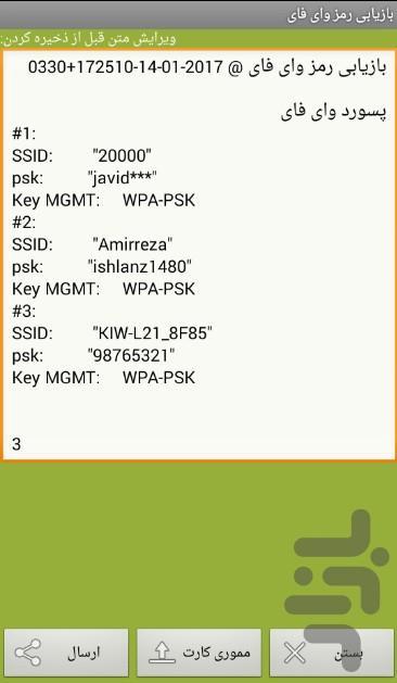 پیدا کردن رمز وای فای - عکس برنامه موبایلی اندروید