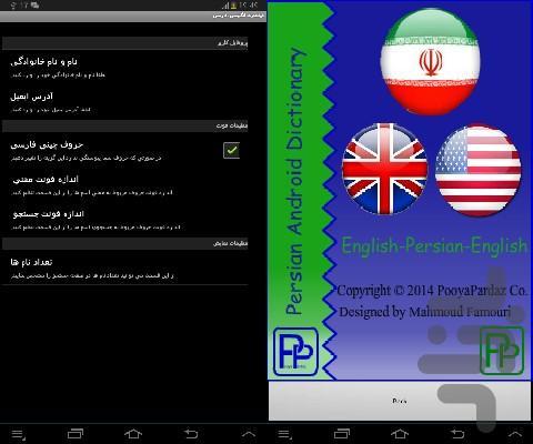 English persian ENglish Dictionary - Image screenshot of android app
