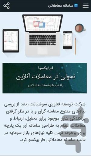 بورسی ها - عکس برنامه موبایلی اندروید