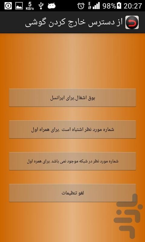 از دسترس خارج کردن گوشی - عکس برنامه موبایلی اندروید