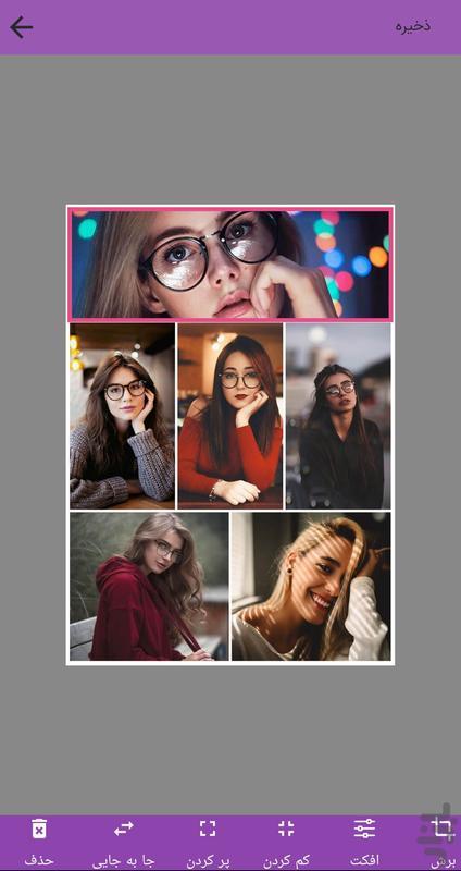 ترکیب عکس-کلاژ عکس - عکس برنامه موبایلی اندروید