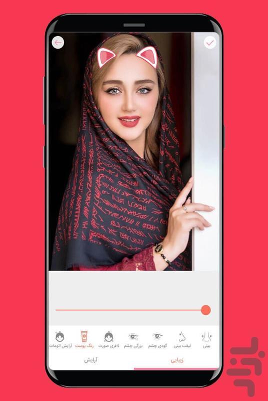 میکاپ و آرایش صورت فتوشاپ عکس - عکس برنامه موبایلی اندروید