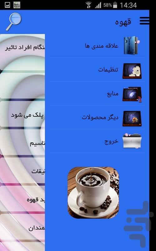 قهوه - عکس برنامه موبایلی اندروید