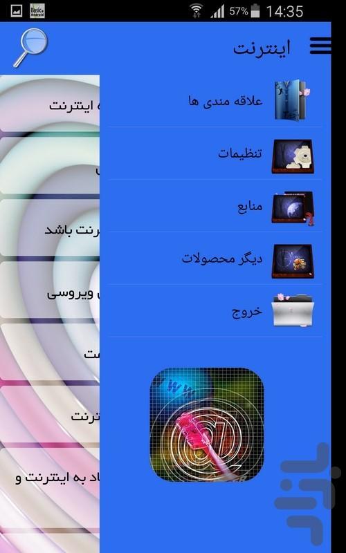اینترنت - عکس برنامه موبایلی اندروید