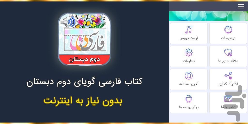 کتاب گویای فارسی دوم دبستان - عکس برنامه موبایلی اندروید