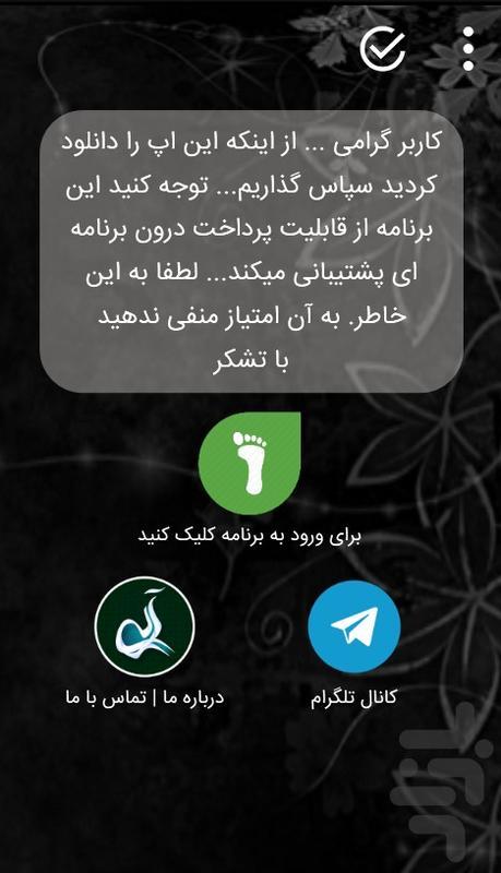 فارسی نهم - عکس برنامه موبایلی اندروید