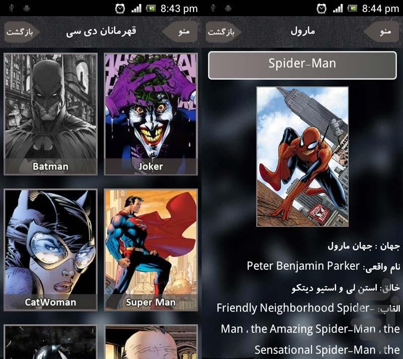 اَبَر قهرمانان - عکس برنامه موبایلی اندروید