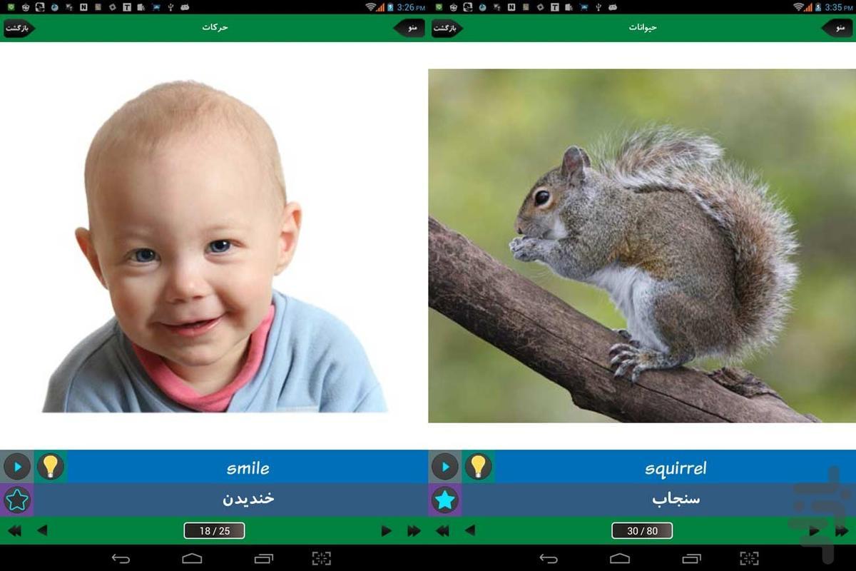آموزش تصویری لغات انگلیسی - عکس برنامه موبایلی اندروید