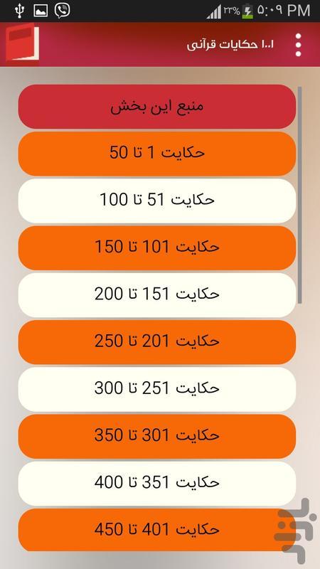 خواص سوره های قرآن - عکس برنامه موبایلی اندروید