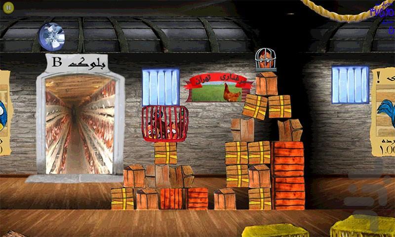 فرار از تهران (چالوس) - عکس بازی موبایلی اندروید