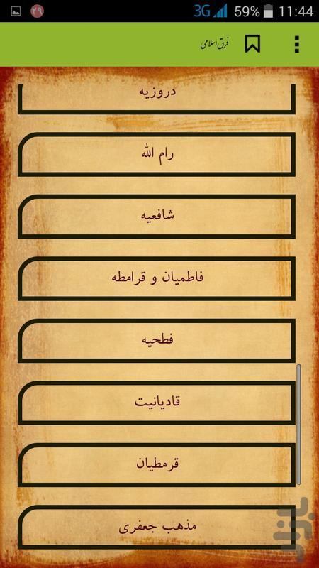 فرقه های دین اسلام - عکس برنامه موبایلی اندروید