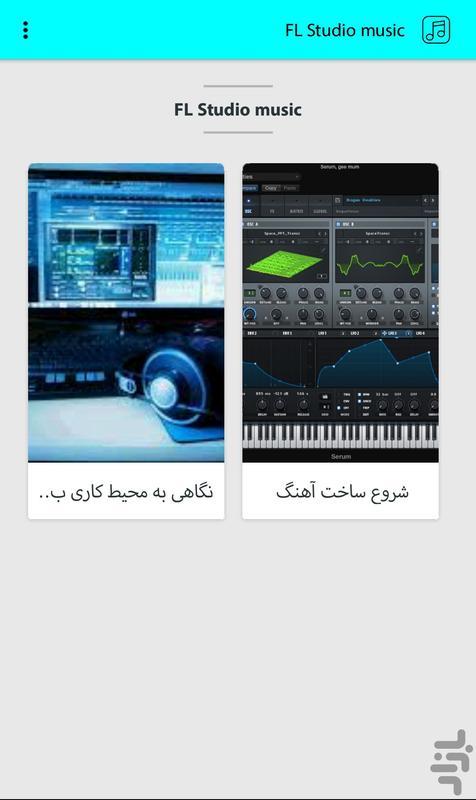Education FL Studio - عکس برنامه موبایلی اندروید