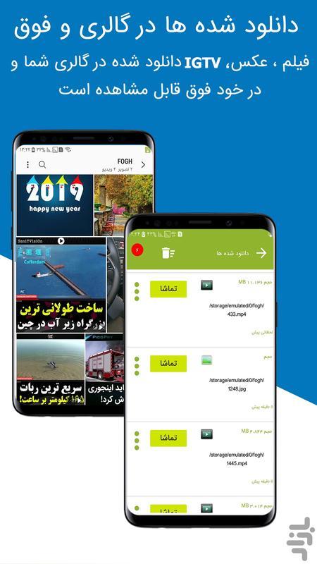 دانلود از اینستاگرام فوق - عکس برنامه موبایلی اندروید