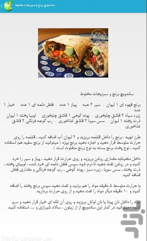 غذا های گیاهی - عکس برنامه موبایلی اندروید