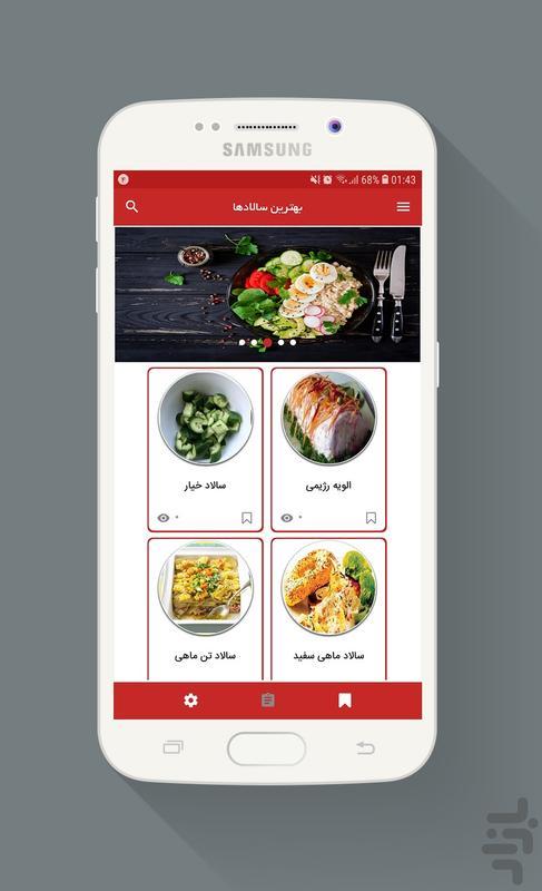 انواع سالاد - عکس برنامه موبایلی اندروید