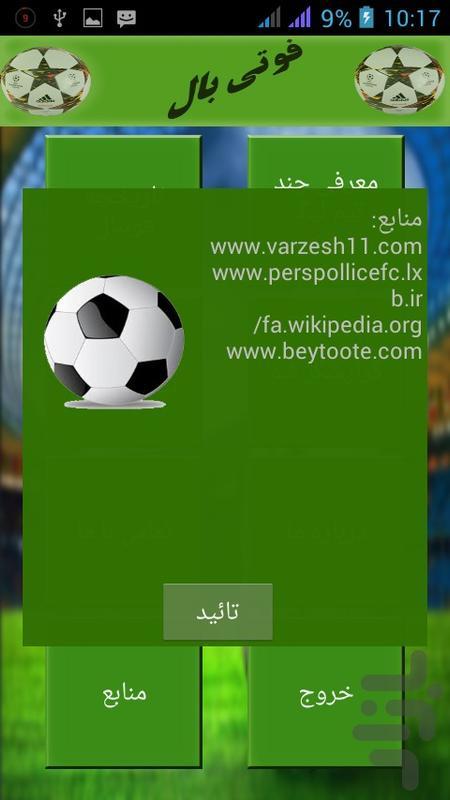 فوتی بال - عکس برنامه موبایلی اندروید