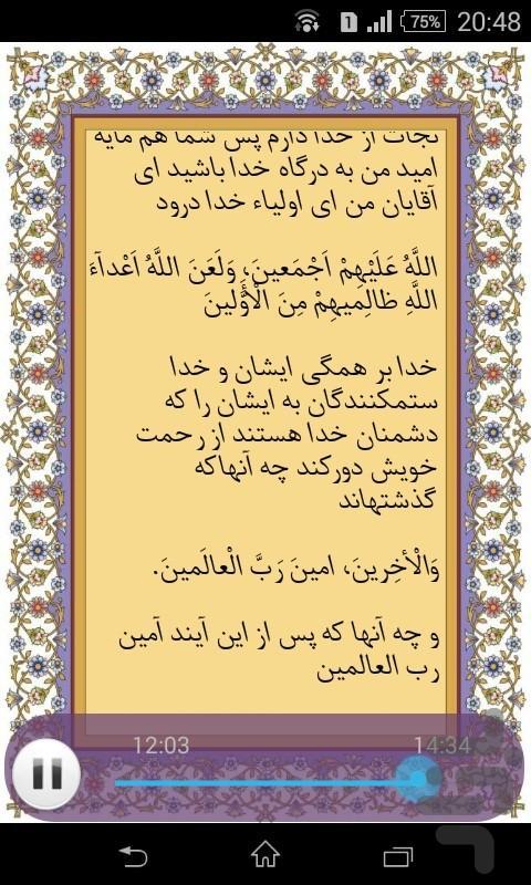 دعای توسل(صوتی) - عکس برنامه موبایلی اندروید